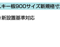 スキー状鉄板(面取り) 900型 (塩害・防雪・温泉地域向けコーティング塗布)4