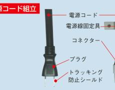 自動販売機電源コード組立(5m)2