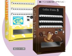 自販機用装飾シート