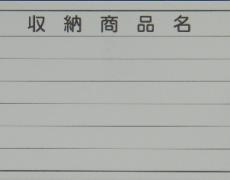 収納商品名カード(無地)6段