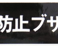 """""""盗難防止ブザー付""""シール"""
