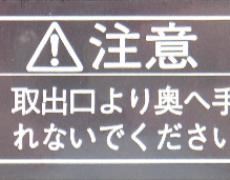 """"""" 注意!取出口より・・・""""シール"""