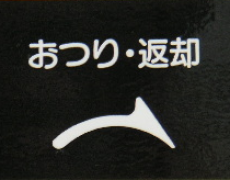 """""""おつり・返却""""シール"""