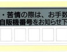 故障・苦情シール2