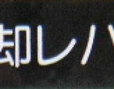 """""""返却レバー""""シール"""
