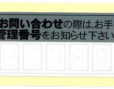 """""""故障・お問い合わせの際は・・・""""文言シール"""