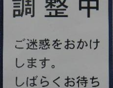 """""""調整中""""周知シール"""