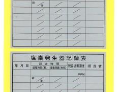 塩素発赤機記録表シール