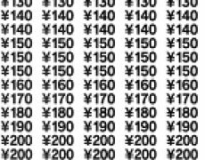 コストシール¥130~¥210