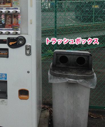 自販機ゴミ箱(トラッシュボックス)
