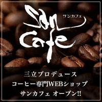 三立プロディースコーヒーWEBショップサンカフェ