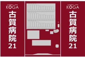三立自販機のラッピング事例サンプル-9月5日 【古賀病院様】1台 出力シートのみ3面