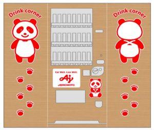 三立自販機のラッピング事例サンプル-8月27日 【味の素様】1台 出力シートのみ