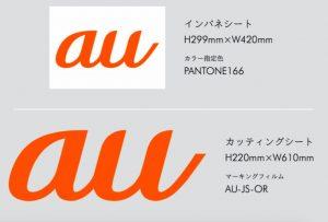 三立自販機のラッピング事例サンプル-7月27日【au様】2枚 出力シート