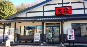 三立ラッピング事例-ラーメン大桜野川店様写真3