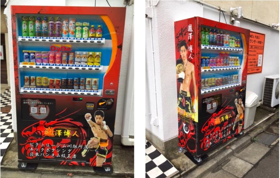 瀧澤博人様とダイドー様のコラボ自販機