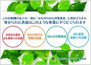 三立自販機ラッピング例-1月30日 【かながわ健康財団様】 インパネ1枚
