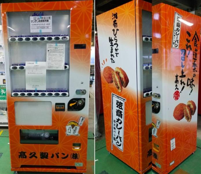 カレーパンPR自販機