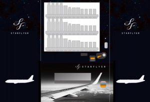 三立自販機のラッピング事例サンプル-7月23日 【ヴィーナスギャラリー様】1台 2面 出力シートのみ