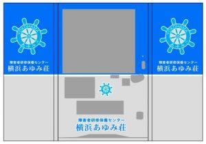 三立ラッピング事例-横浜あゆみ荘様写真1