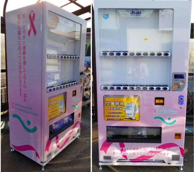 ピンクリボンキャンペーン自販機